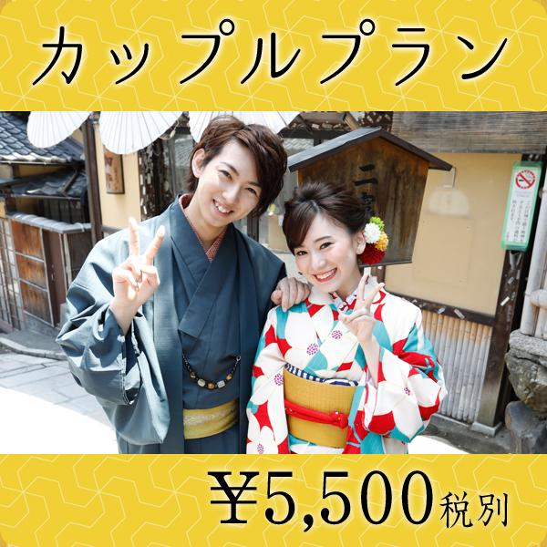 京都着物レンタル 京都祇園屋