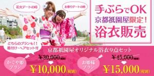 banner_yukatasale