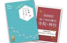 kimonopass_0905-2