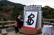 kotoshino-kanji2015