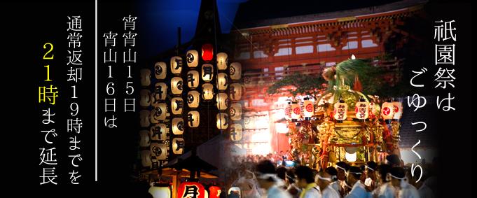 banner_gionmatsuri