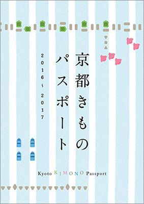 kimonopass_hyousi2016