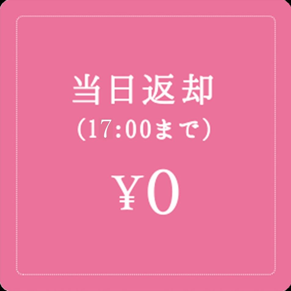 当日返却0円