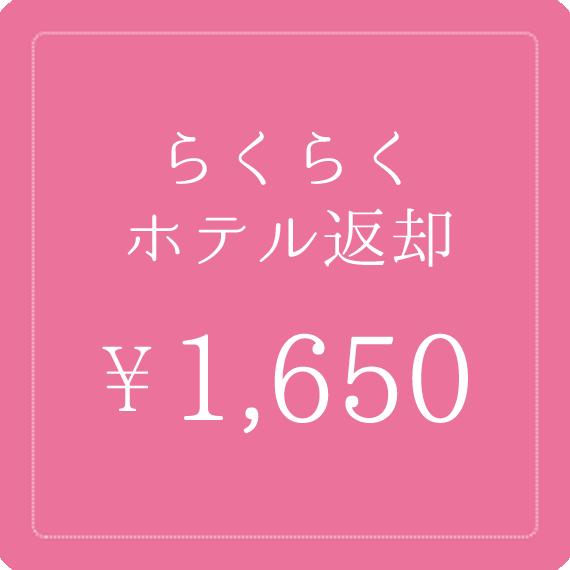 らくらくホテル返却1500円